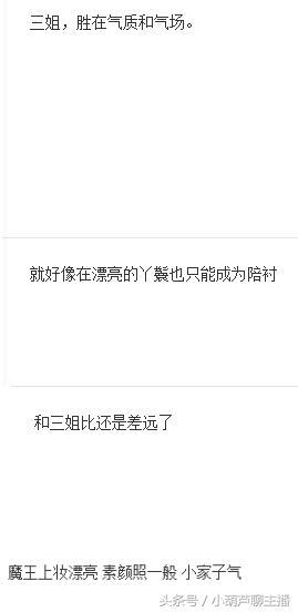 魔王秀与斗鱼三姐合照惨遭网友吐槽:像个漂亮的丫鬟!