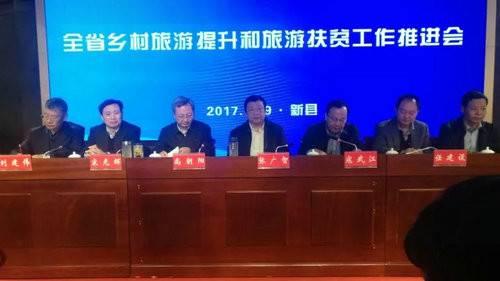 方城县七峰山生态旅游区荣获2017年度全省旅游扶贫工作先进单位