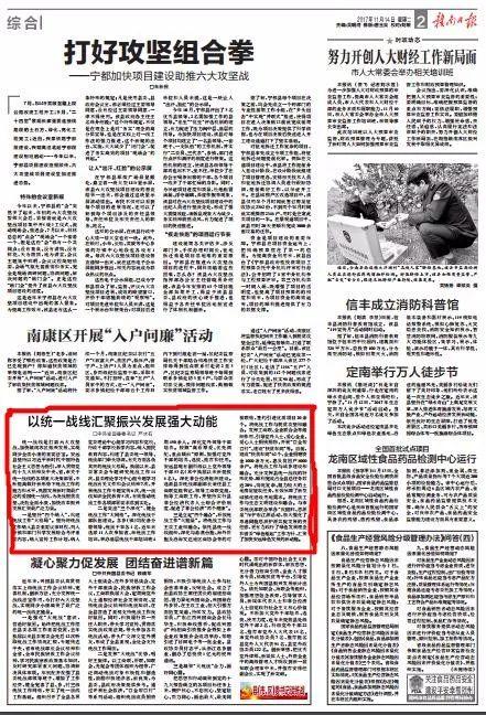 安远县委书记严水石在赣南日报发文 畅谈统战工作