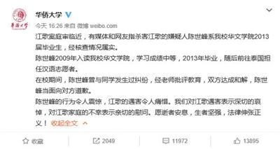 江歌案代理律师:疑犯否认预谋杀人