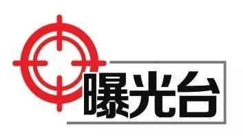宁夏18人被曝光,国家食药监总局点名通报!