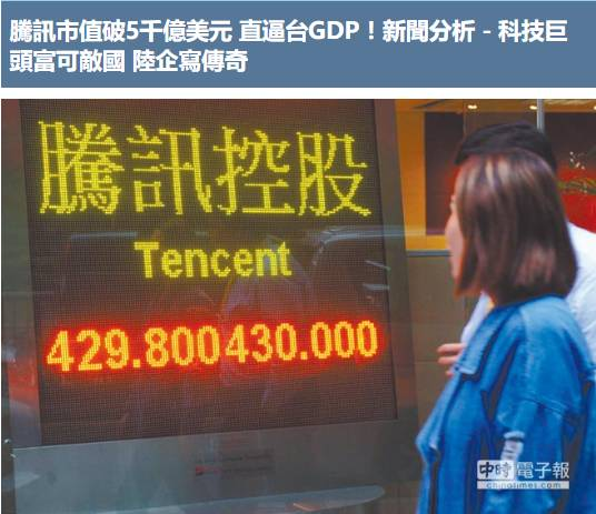 腾讯市值直逼台湾GDP,刺激了台媒的神经 (图)