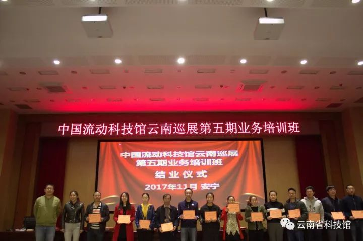 中国流动科技馆云南巡展第五期科技辅导员业务