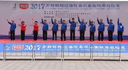 2017厨邦杯阳江海陵岛环岛国际马拉松赛隆重举行