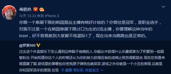 用脚打比赛?星际前冠军遭韩国人羞辱,网友:感觉青春被人踩了!