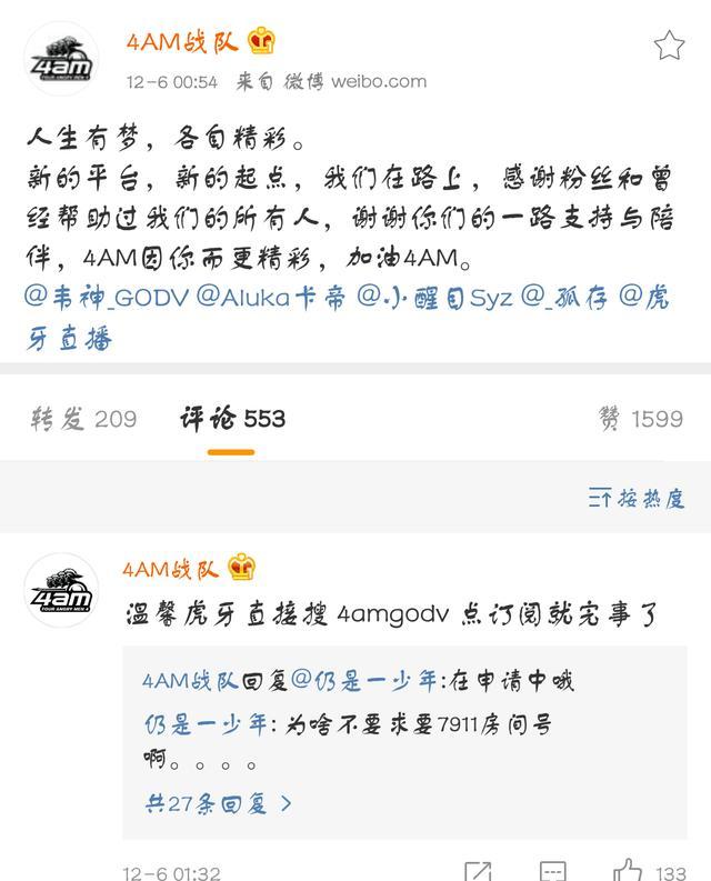 4AM集体退出斗鱼!韦酱:赏金联赛老子不要了!远离LWTV!