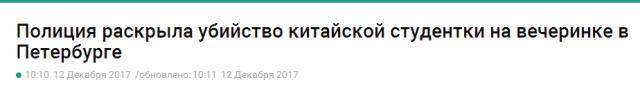 女留学生在俄被杀 教育 热图1