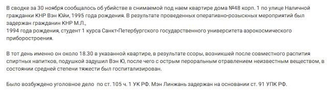 女留学生在俄被杀 教育 热图3