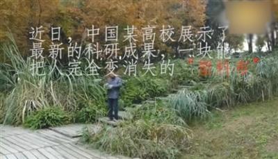 浙大否认研发 隐身衣 技术上不可行