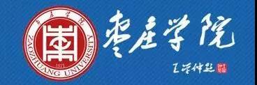 枣庄学院.jpg
