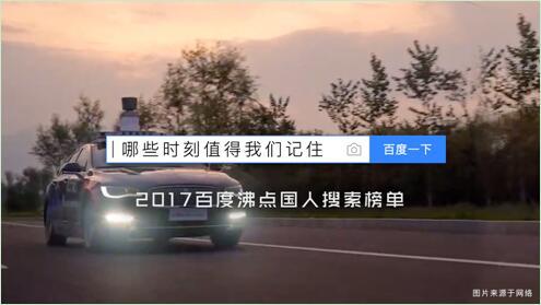 百度2017年度热搜出炉:iPhone X、李彦宏无人驾驶