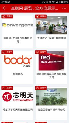 2017中国激光在线展会圆满落幕砥砺奋进再创新高