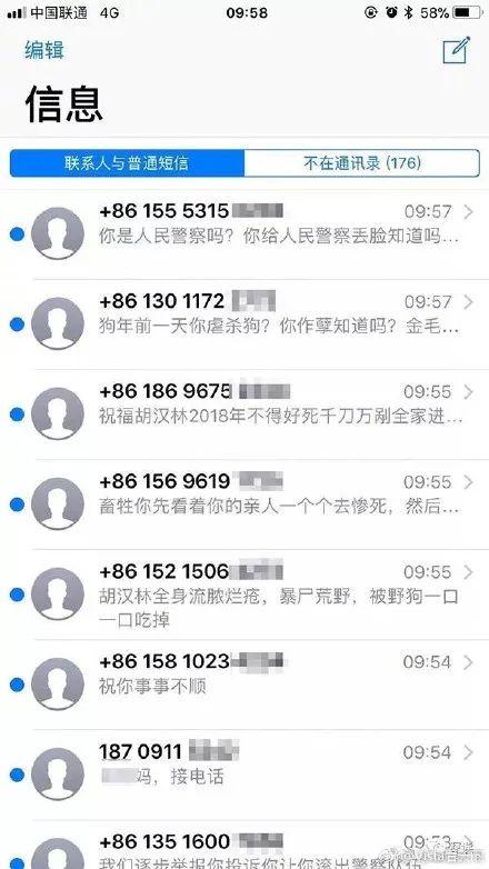 媒体:咒骂警察围堵驻京办 某些人别以爱狗为名耍流氓