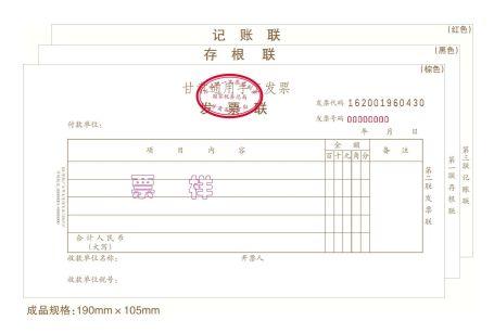 普通发票票样 国家税务总局甘肃省税务局 2018年12月21日 附件1: 附件