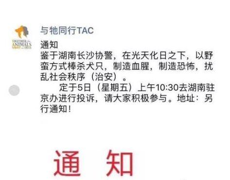 咒骂警察围堵驻京办 某些人别以爱狗为名耍流氓