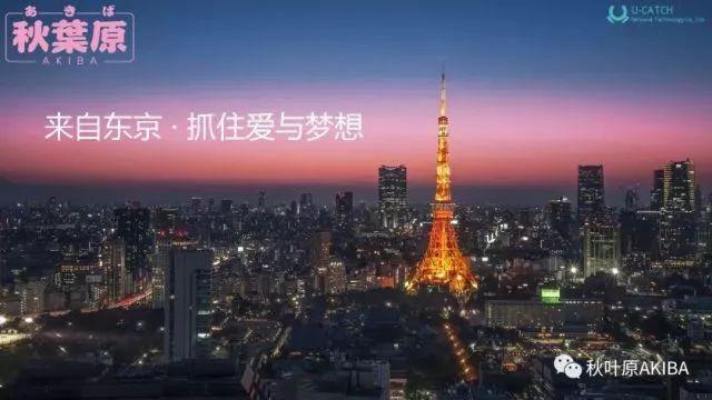 秋叶原IP衍生品消费中心上海开业