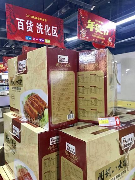 2018桃源会年货节在郑州大观国贸与广大市民见面