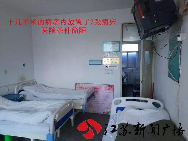 民营医院让老人住院1周只收100 被医保中心调查