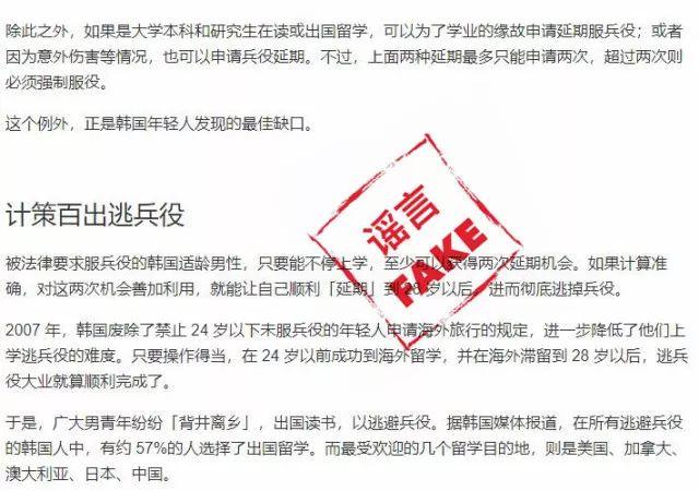 韩国年轻男子为了逃兵役来华留学?辟谣!