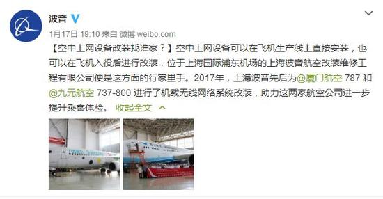 截图来自:波音公司官方微博 波音公司表示,空中上网设备可以在飞机生产线上直接安装,也可以在飞机入役后进行改装。2017年,上海波音先后为厦门航空787 和九元航空737-800 进行了机载无线网络系统改装,助力这两家航空公司进一步提升乘客体验。 但是做这样的改装并不便宜。据《每日经济新闻》报道,一套机载WiFi系统市场价大概在300万元~400万元,加上改装的工程费用、适航取证、软件平台、运维、技术支持等,成本约700万元左右。而窄体飞机的目录价格大约在3亿元~5亿元,航企花300万元~400万元采购机