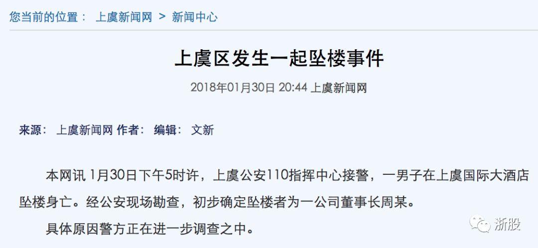 浙江上虞一董事长坠楼身亡 公司市值93亿 (组图)