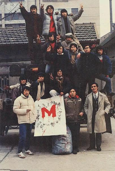 M观念艺术表演展