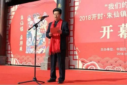 """""""我们的节日""""——2018开封·朱仙镇年文化系列活动在启封故园启动"""