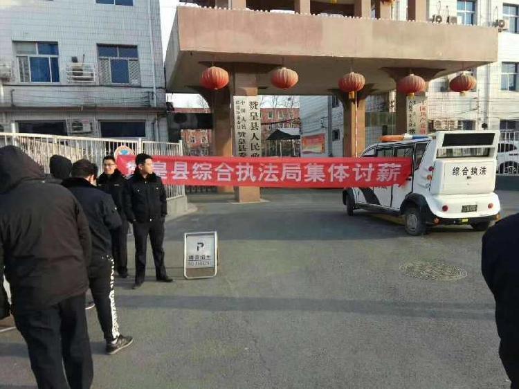 河北赞皇城管执法人员集体讨薪 官方回应