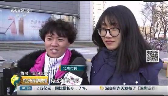 央视关注互联网春节红包今日头条、腾讯、阿里共同打造新年俗