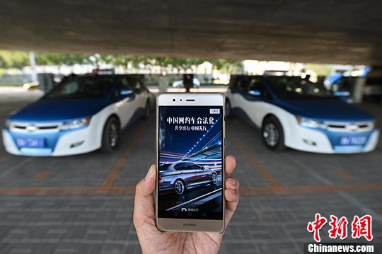 资料图:山西太原一民众使用网约车服务。 <a target='_blank' href='http://www.chinanews.com/'></p><p class=