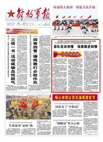 """今年的""""春天"""",早早来到西藏边防官兵心里"""