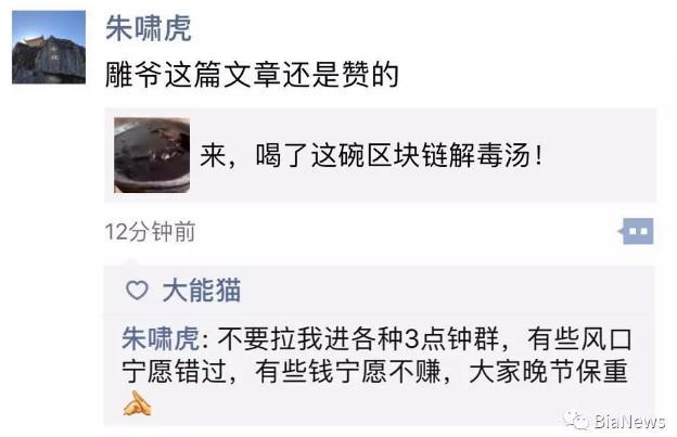 链圈投资圈大爆炸:陈伟星朱啸虎公开互怼撕破脸全记录