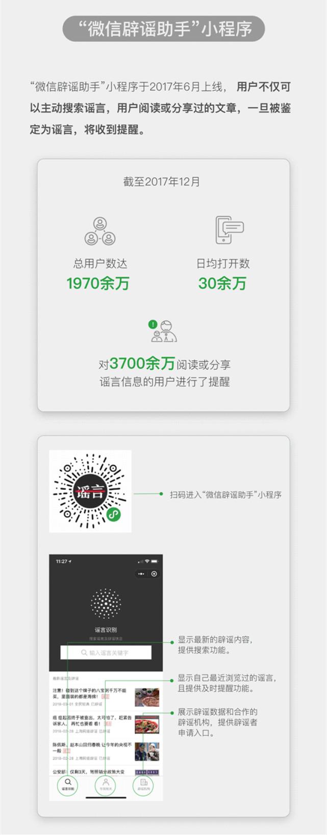 微信发布谣言治理报告:辟谣中心全年科普4.9亿次