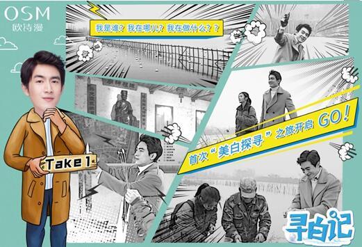 澳门威尼斯人娱乐网:林更新拍欧诗漫广告花絮曝光 公开美白秘籍