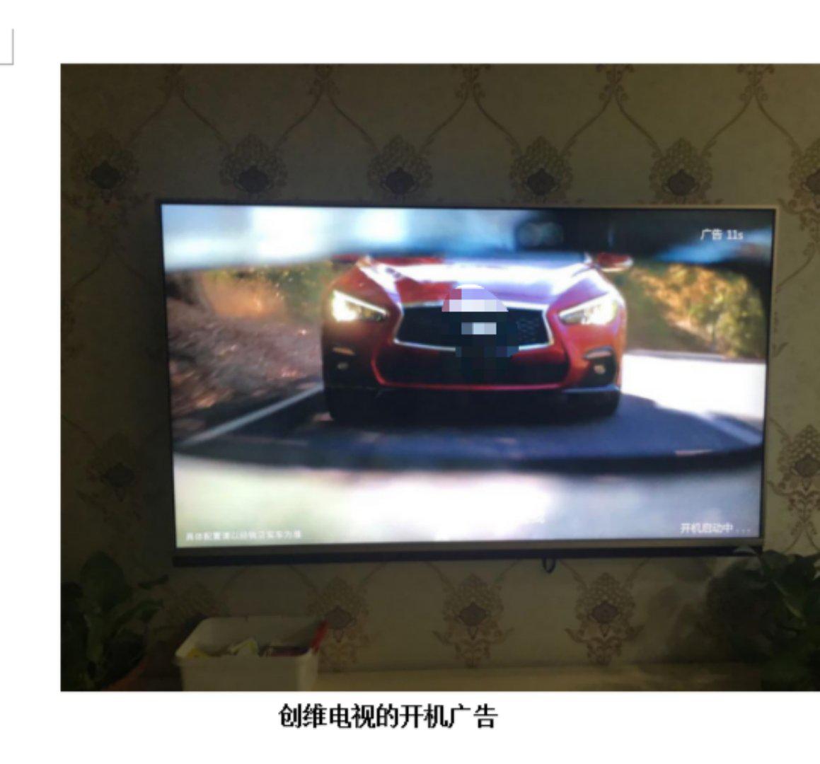 开电视机强制看广告 海信你们欠用户一笔广告费