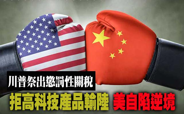 Lift the $60 billion trade war to China? Taiwan media: the United States will be to the adversity
