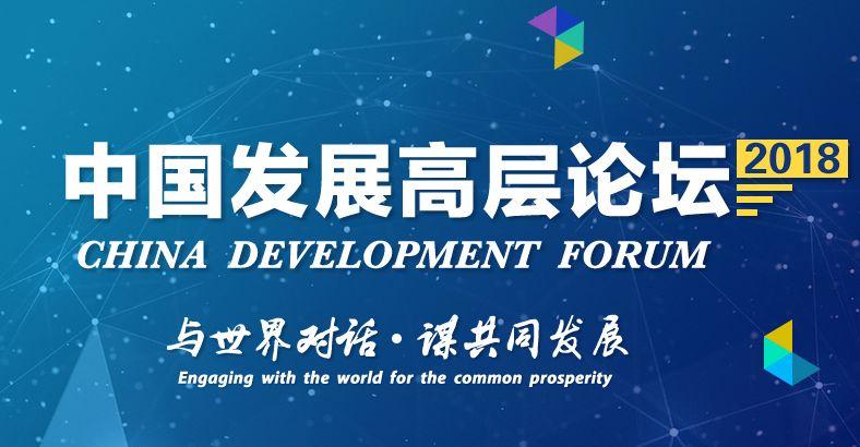 2018中国发展高层论坛24日举行 这些看点值得关注