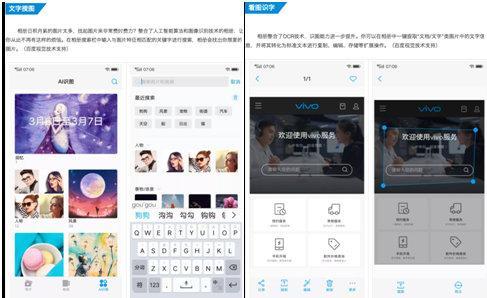 VIVO搭载百度视觉技术智能手机AI再升级