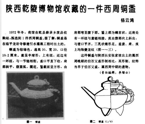 """""""虎蓥""""是圆明园流失文物?或炒作吸引""""爱国情怀"""""""