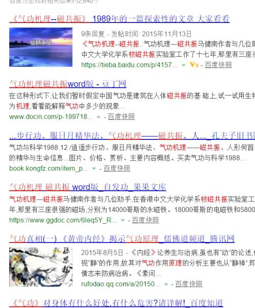 全真道士梁兴扬:关于浙大招炼气化神修真高人的思考