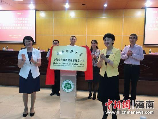 海南师范大学中国特色自由贸易港研究中心揭牌成立。