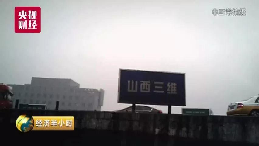 """央视记者暗访企业排污遭""""扣押""""!临汾成立调查组"""