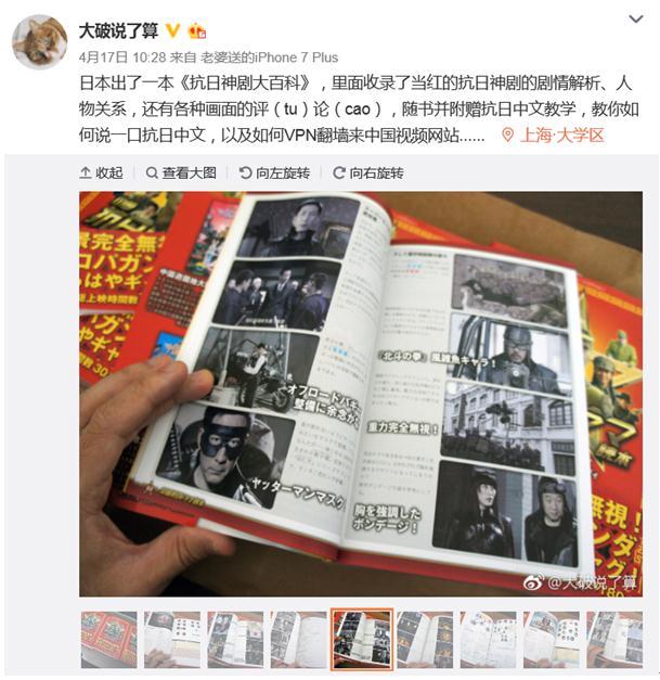 丢人!这21部抗日神剧被日本人当成中文教材了…