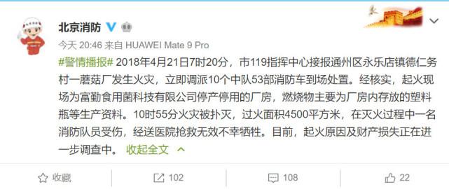 北京一消防员灭火时受伤牺牲起火原因正在调查中