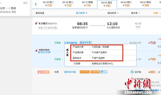 """6月1日北京到昆明的东方航空MU5714票价为710元(2.8折),显示""""只退机建、燃油费""""""""不支持产品更改""""。"""