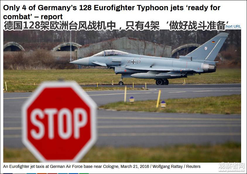 """128架战机只有4架能用,德国空军这是""""药丸""""?"""