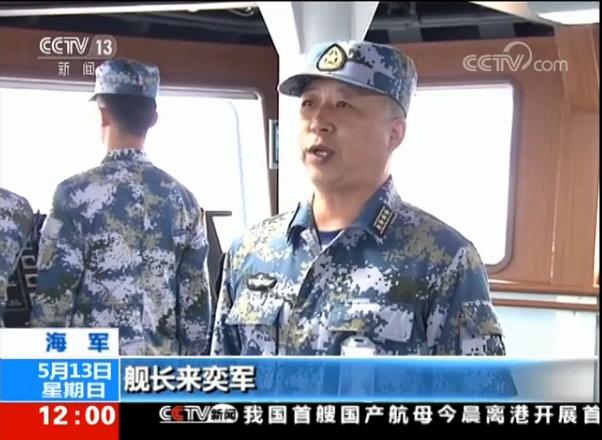 国产航母首位舰长公开亮相