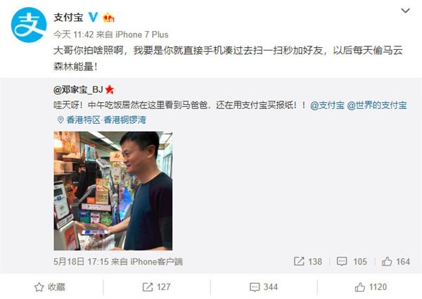 网友香港偶遇马云用支付宝买报纸网友:想知道余额是多少