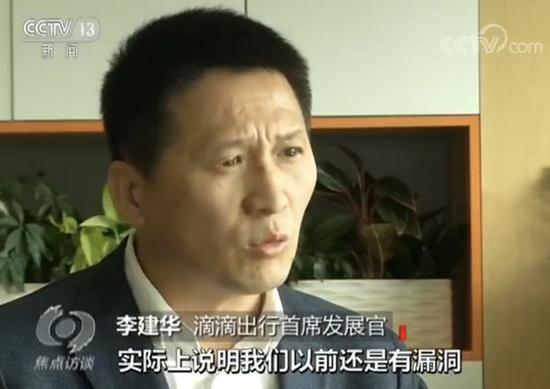 李建华表示这起案件说明平台还是有漏洞,可能开车的这个人,不是车主本身。