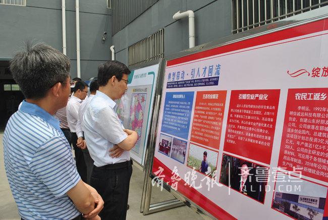资料图-全省抓党建促乡村振兴工作会议在郓城召开